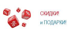 За каждый товар/позицию дарим 50-100 рублей за отзыв