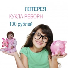 Кукла реборн за 100 рублей. Лотерея
