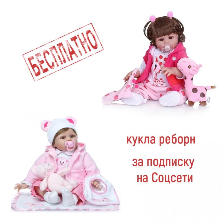 Кукла реборн бесплатно за подписку в соцсетях